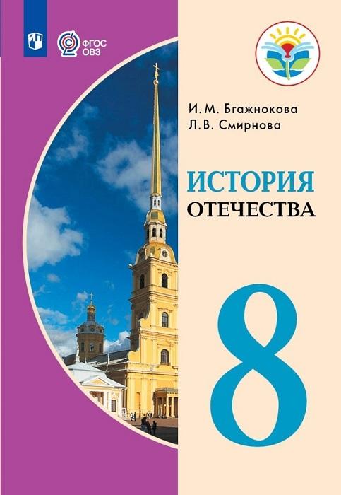 История  Отечества. 8 класс. Учебник для общеобразовательных организаций, реализующих адаптированные основные общеобразовательные программы