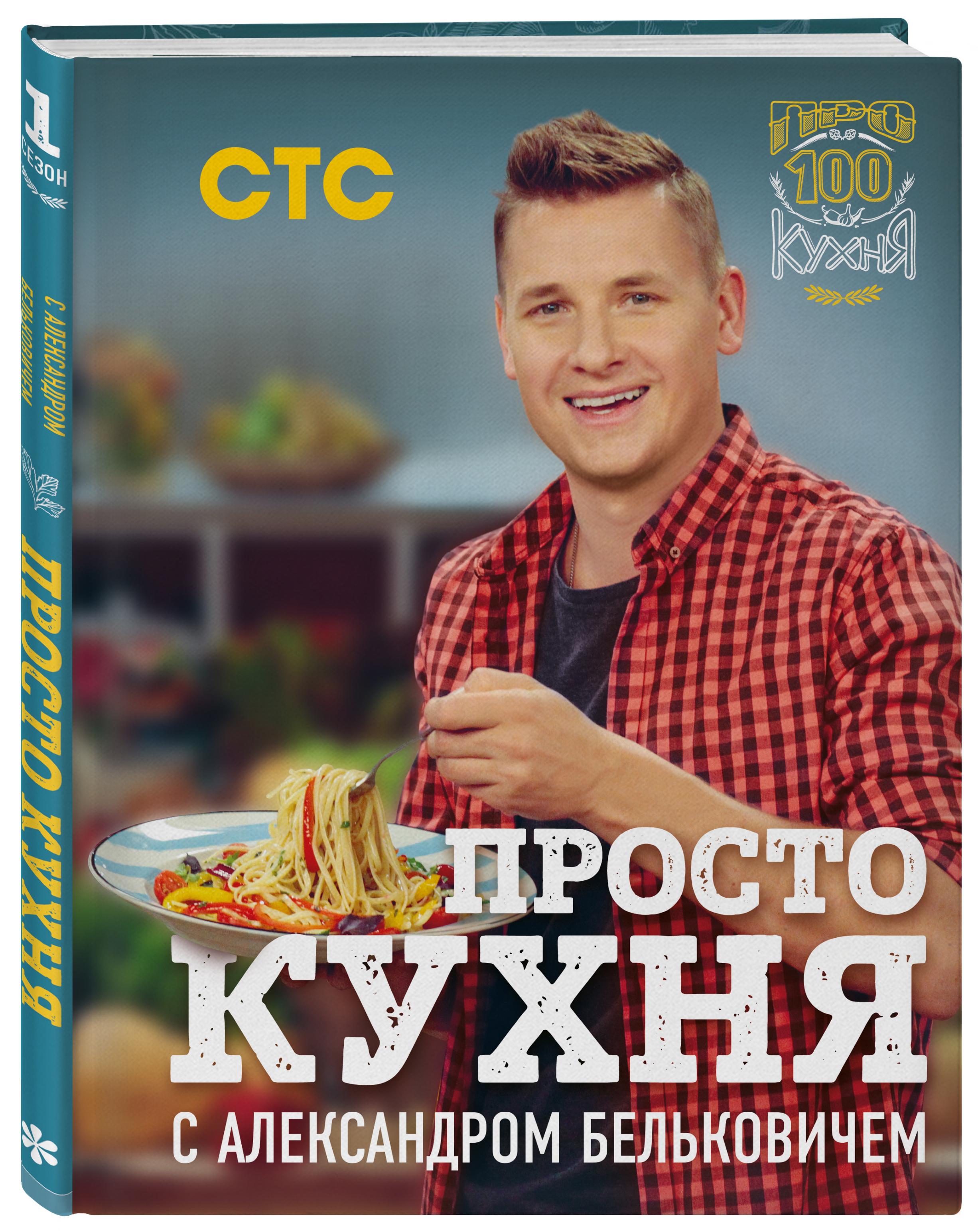 Просто Кухня на СТС рецепты 7 сезон все серии бесплатно