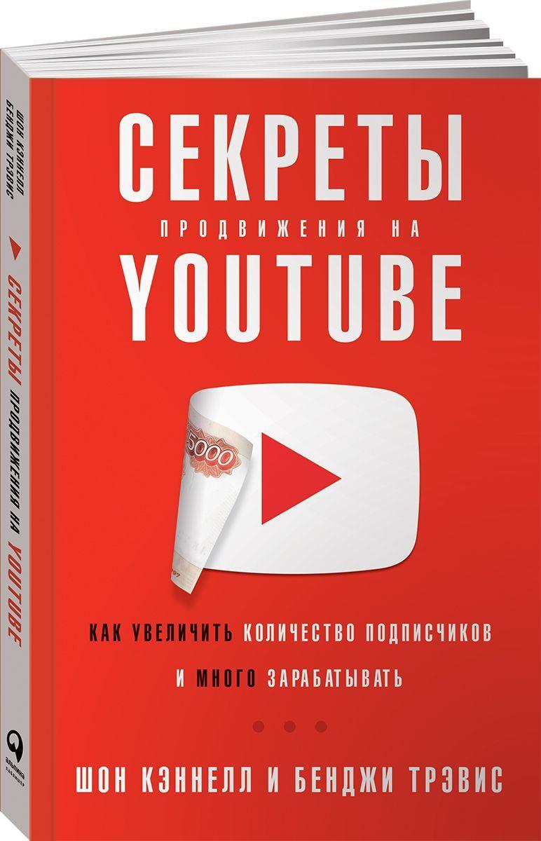 Sekrety prodvizhenija na YouTube. Kak uvelichit kolichestvo podpischikov i mnogo zarabatyvat | Kennell Shon, Bendzhi Trevis