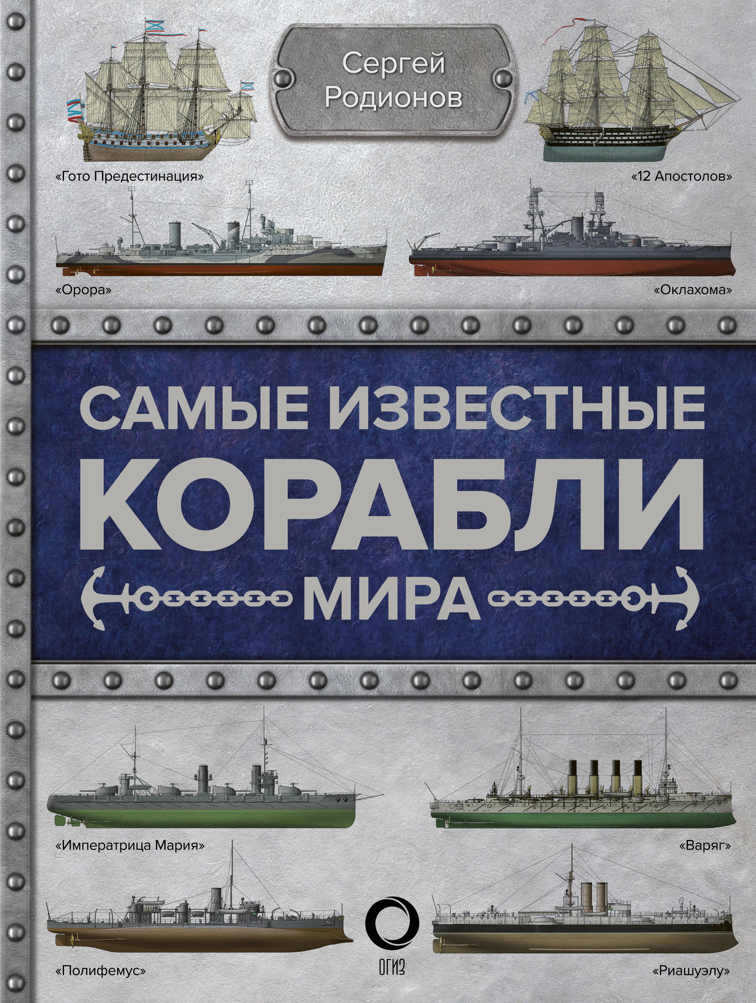 Самые известные корабли мира | Родионов Сергей Александрович