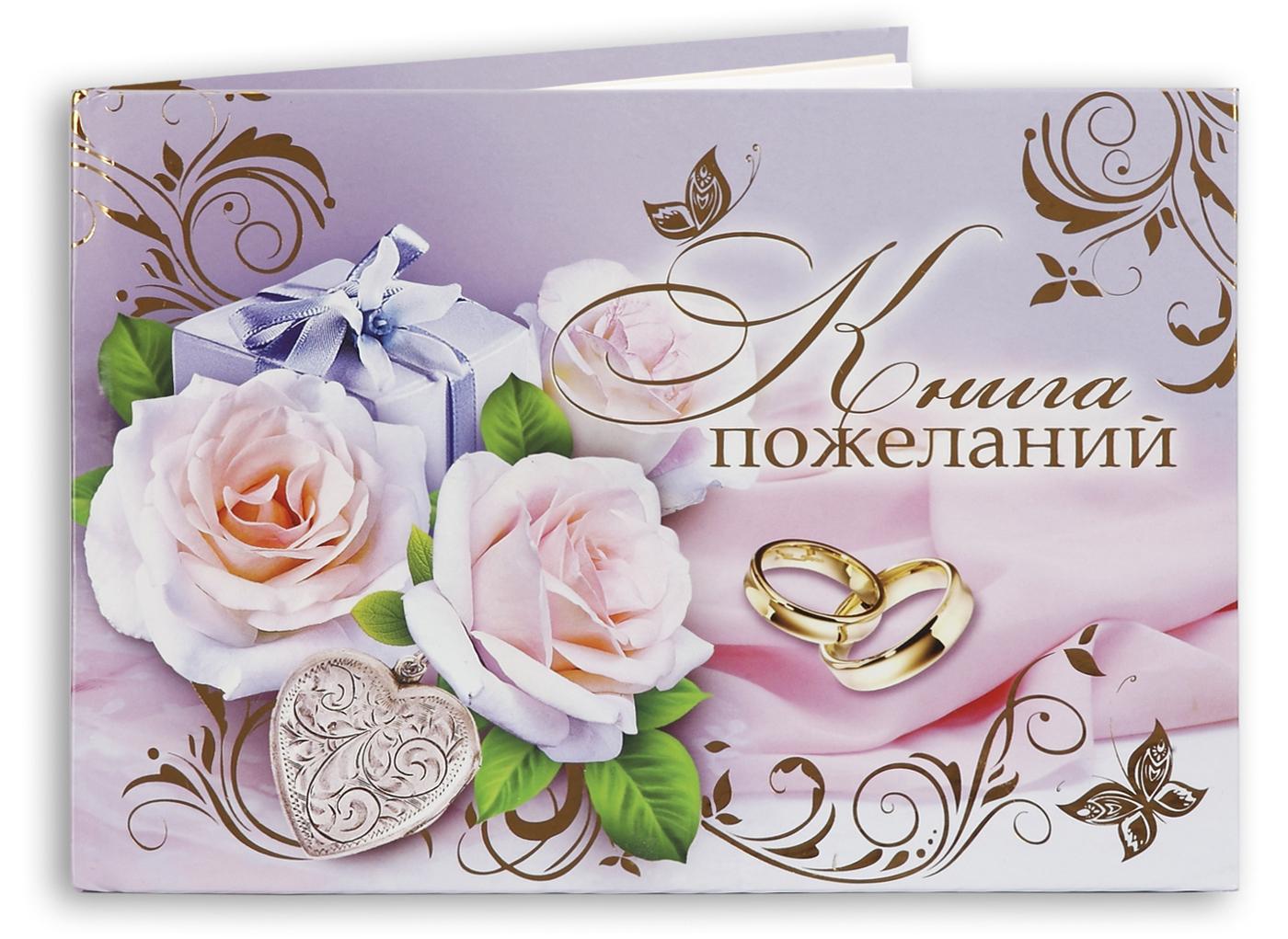 Печатные поздравления на свадьбу нее высшее