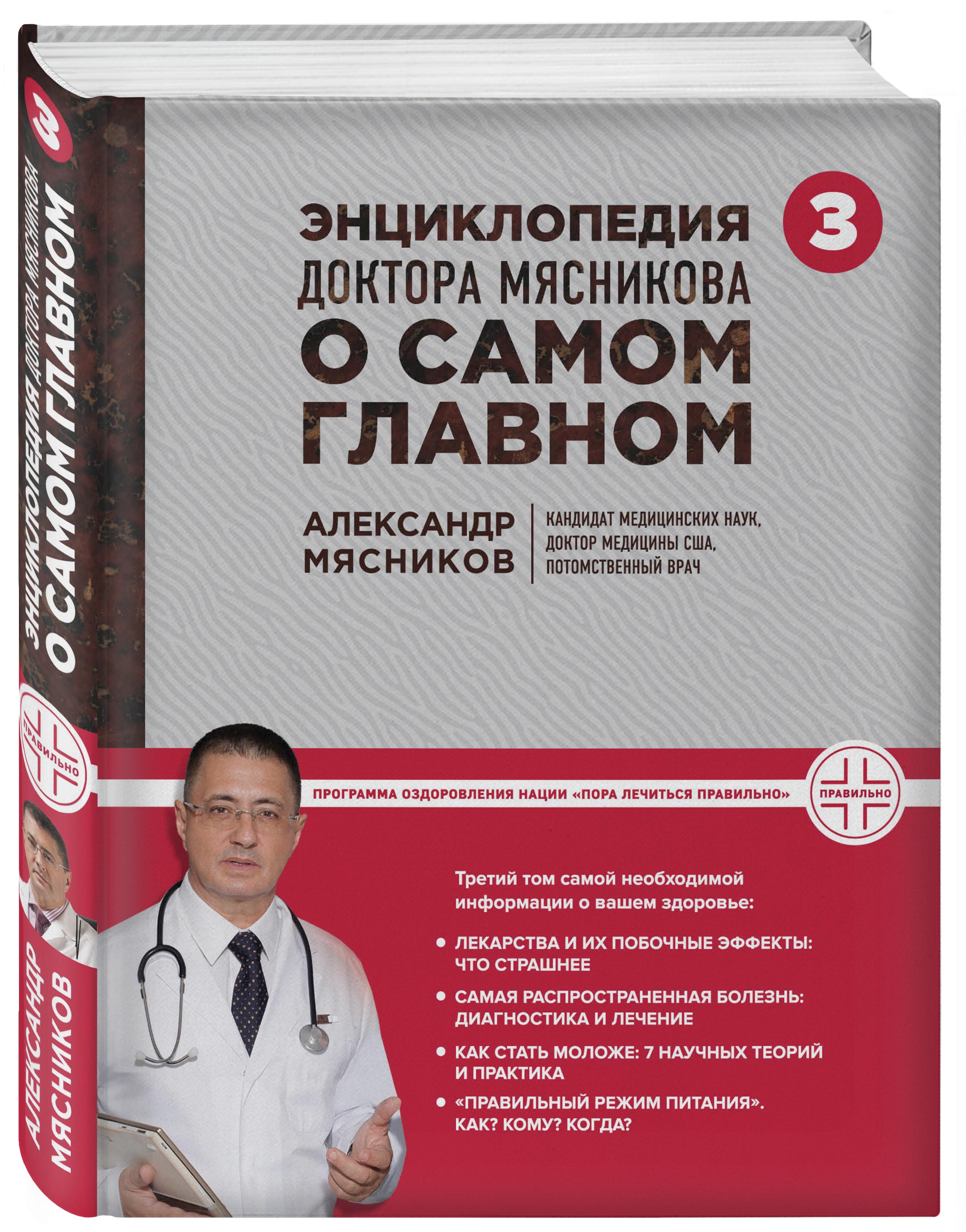 Советы Доктора Мясникова Желающим Похудеть. Советы Александра Мясникова, как похудеть без вреда для здоровья