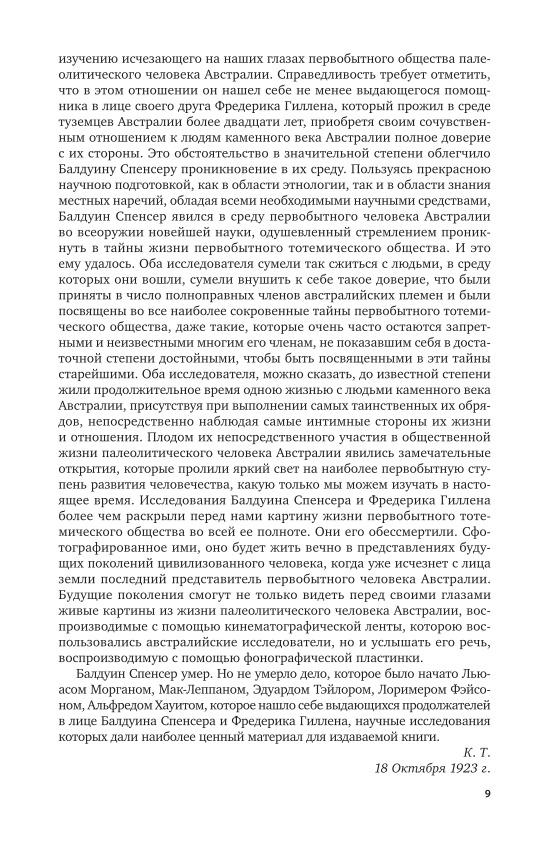 Тахтарев Константин Михайлович. Очерки по истории первобытной культуры. Первобытное общество