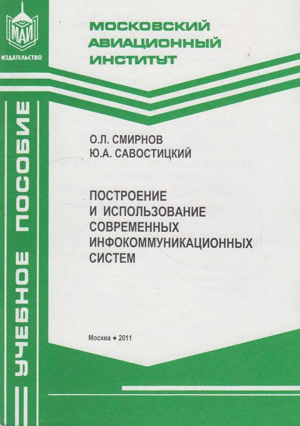 Смирнов Олег Леонидович. Построение и использование современных инфокоммуникационных систем