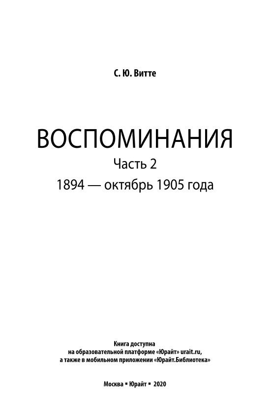 Витте Сергей Юльевич. Воспоминания в 3 частях. Часть 2. 1894 - октябрь 1905 года
