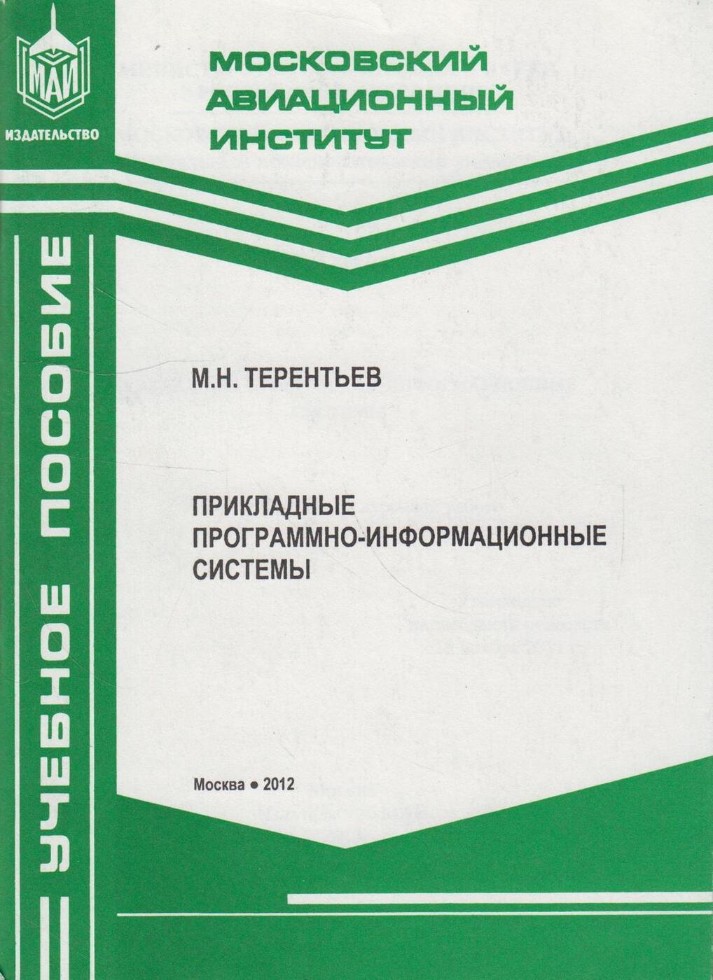 Терентьев М.Н.. Прикладные программно-информационные системы