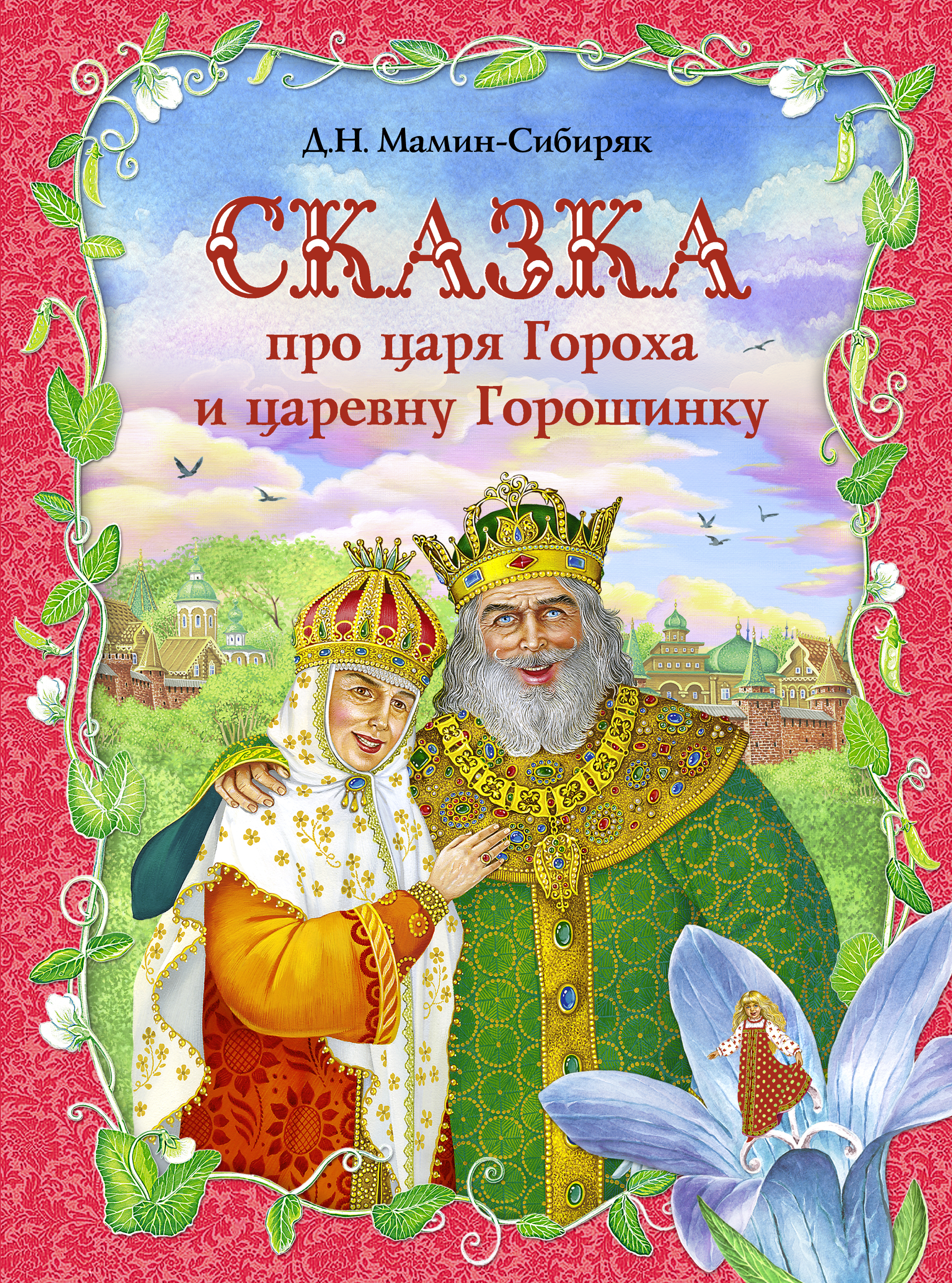 один древнейших фото царя гороха это можно