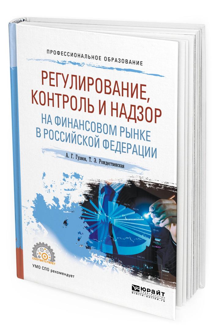 Гузнов Алексей Геннадьевич. Регулирование, контроль и надзор на финансовом рынке в Российской Федерации