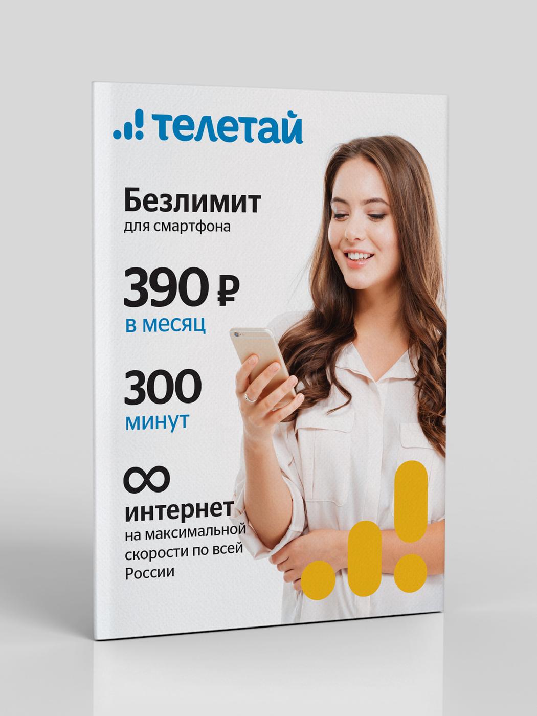 sim-карта, тариф для телефона телетай(москва, московская область)