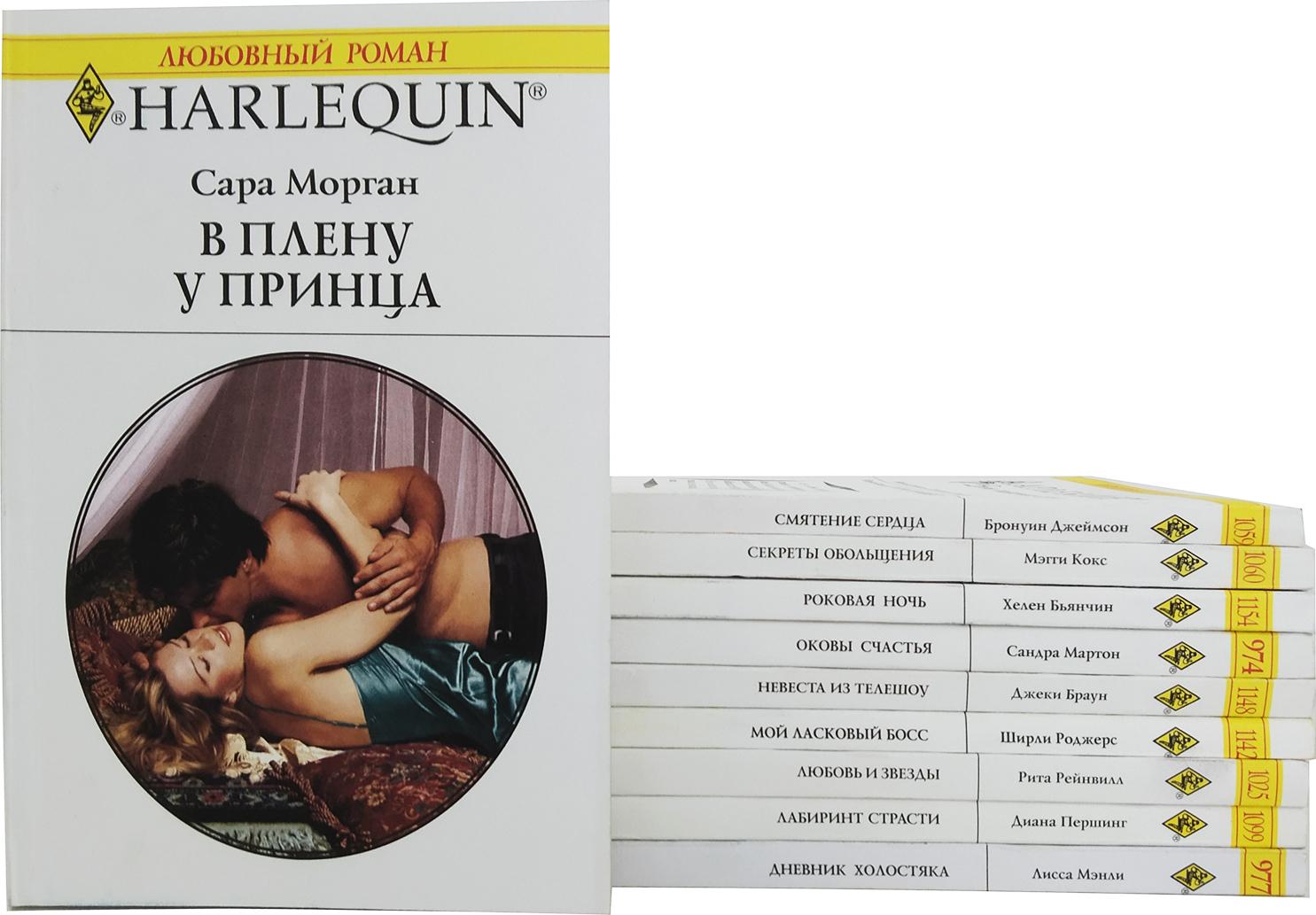 """Серия """"Harlequin. Любовный роман"""" (комплект из 10 книг)"""