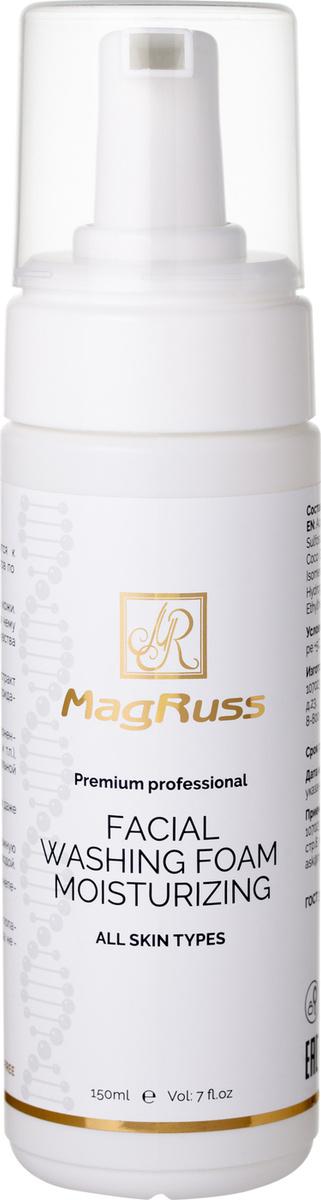 Magruss Пенка для умывания лица увлажняющая FACIAL WASHING FOAM MOISTURIZING, 150 ml  #1