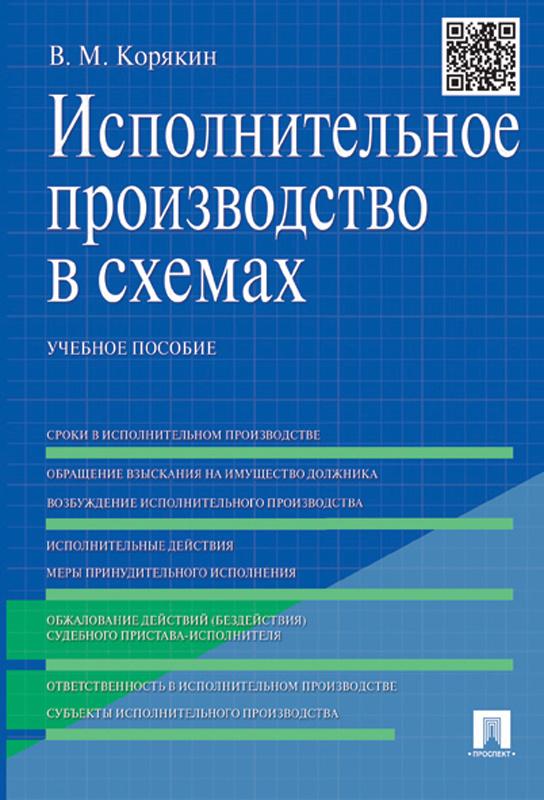 Исполнительное производство в схемах. Учебное пособие   Корякин Виктор Михайлович  #1