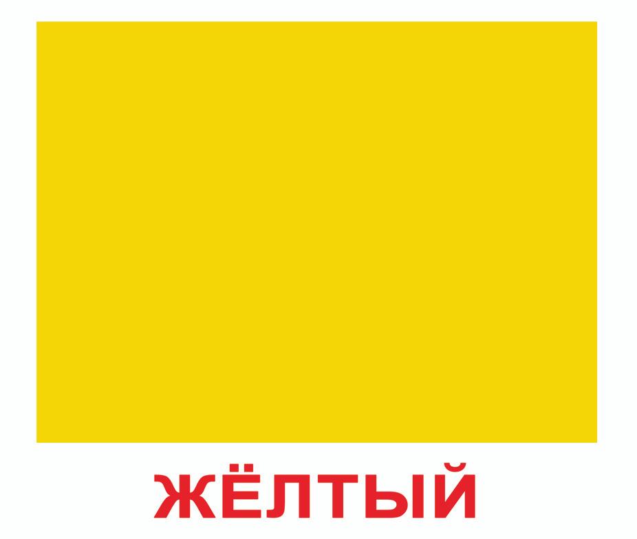 Обучающая игра Вундеркинд с пеленок Карточки Домана Форма и цвет  #1