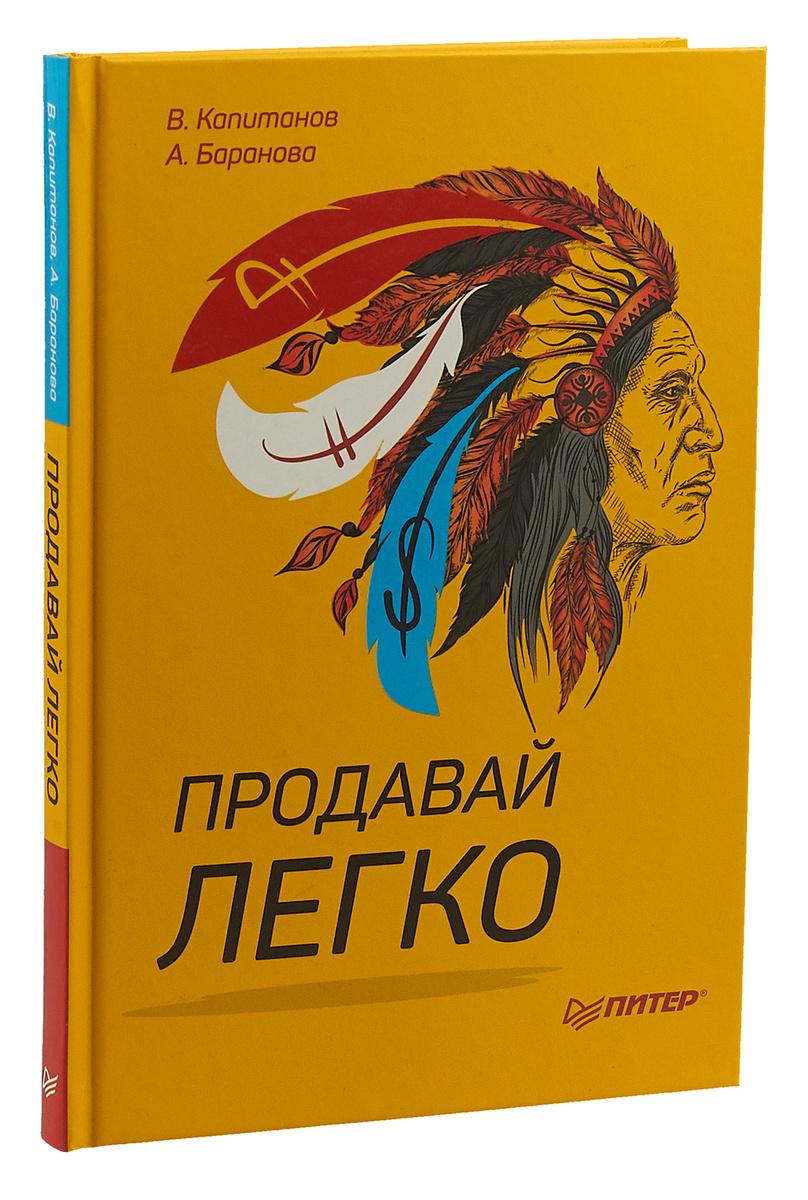 Продавай легко   Капитанов Виталий, Баранова Анна #1