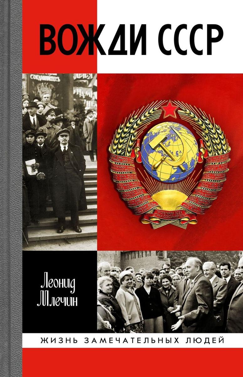 Вожди СССР | Млечин Леонид Михайлович #1
