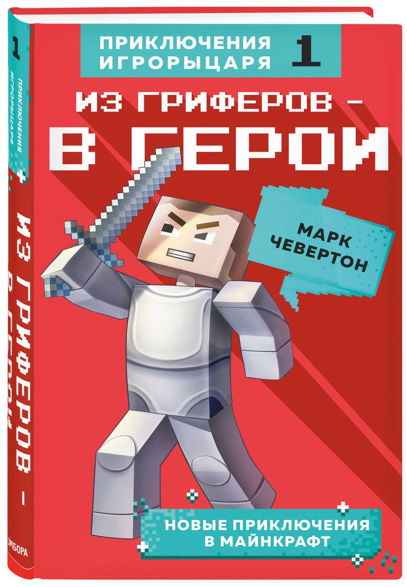 Из гриферов - в герои. Книга 1. | Чевертон Марк #1