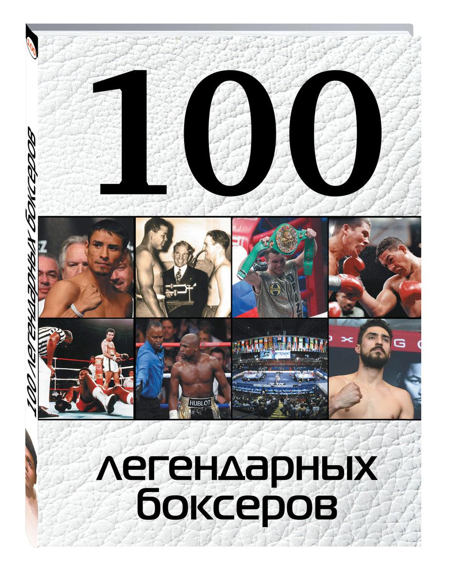100 легендарных боксеров | Клавсуть Дмитрий Петрович #1