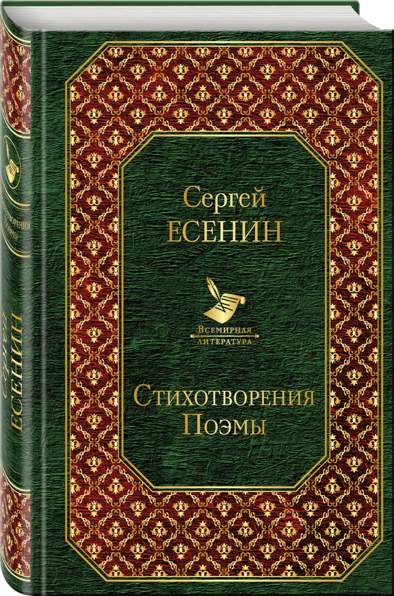 Стихотворения. Поэмы. Уцененный товар | Есенин Сергей Александрович  #1