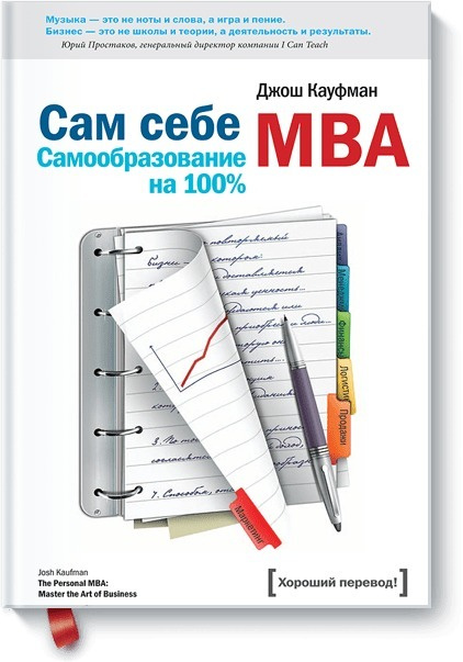 Сам себе MBA | Кауфман Джош #1