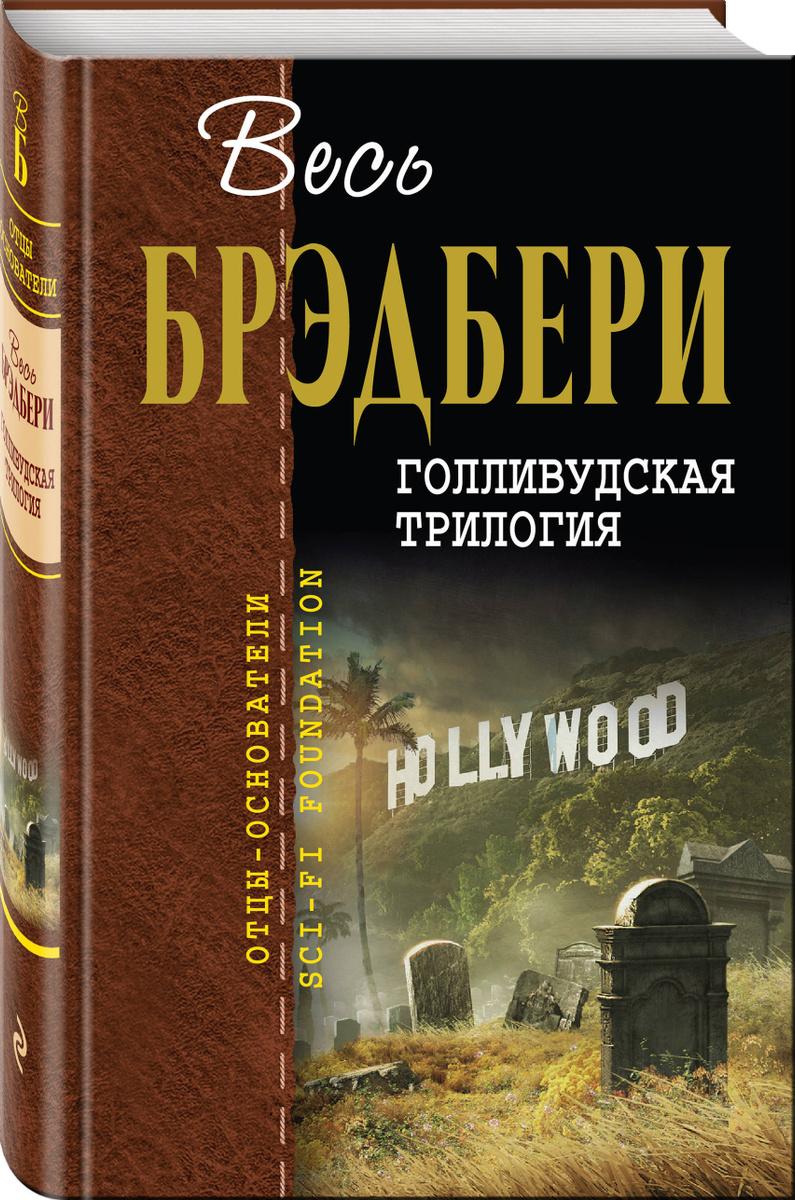 Голливудская трилогия   Брэдбери Рэй #1