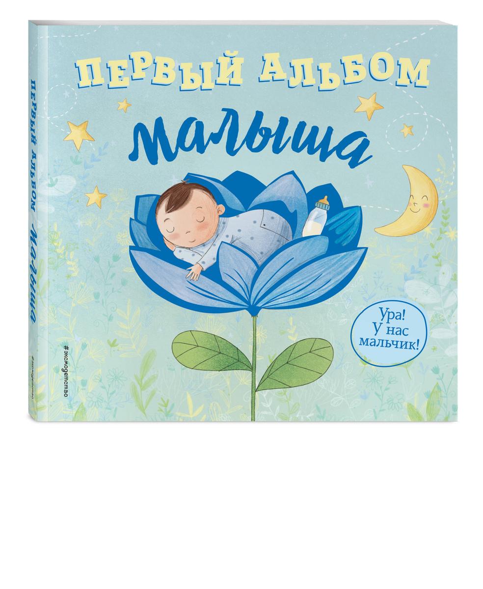 Первый альбом малыша   Нет автора #1