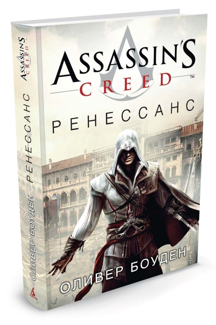 Assassin's Creed. Ренессанс | Боуден Оливер #1