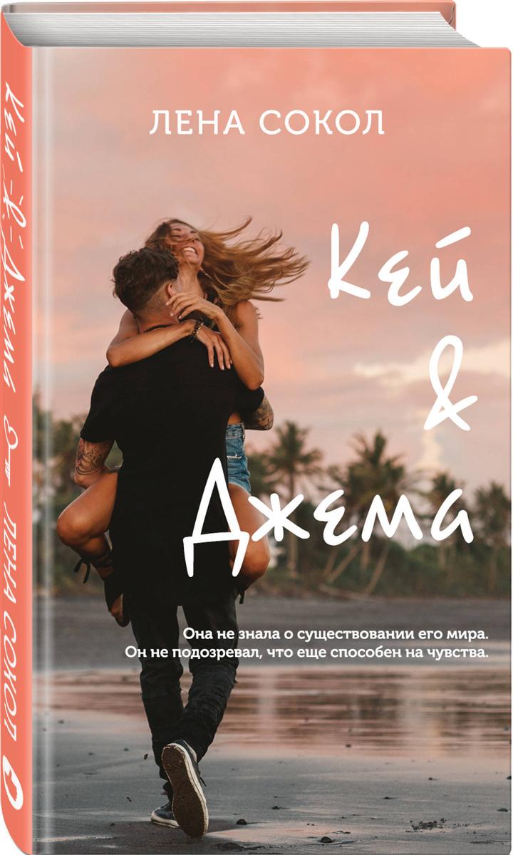 Кей&Джема | Сокол Лена #1