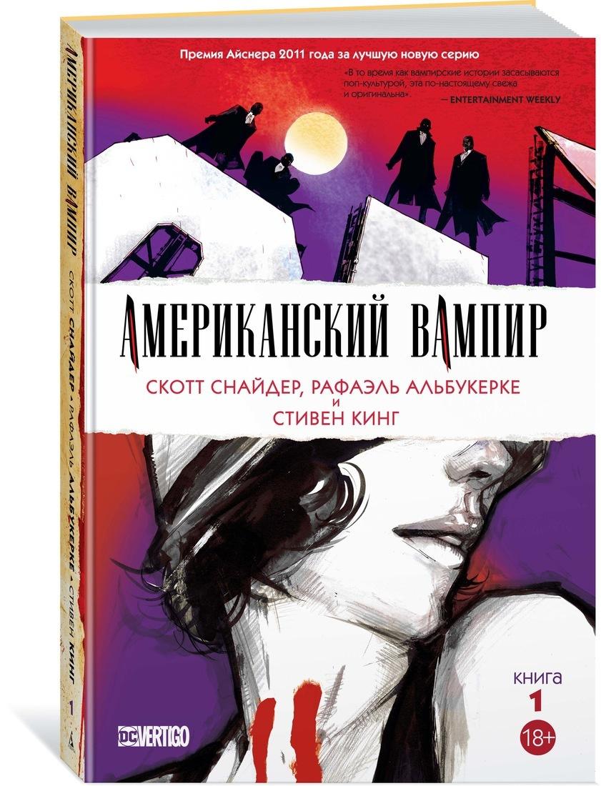 Американский вампир. Книга 1 | Снайдер Скотт #1