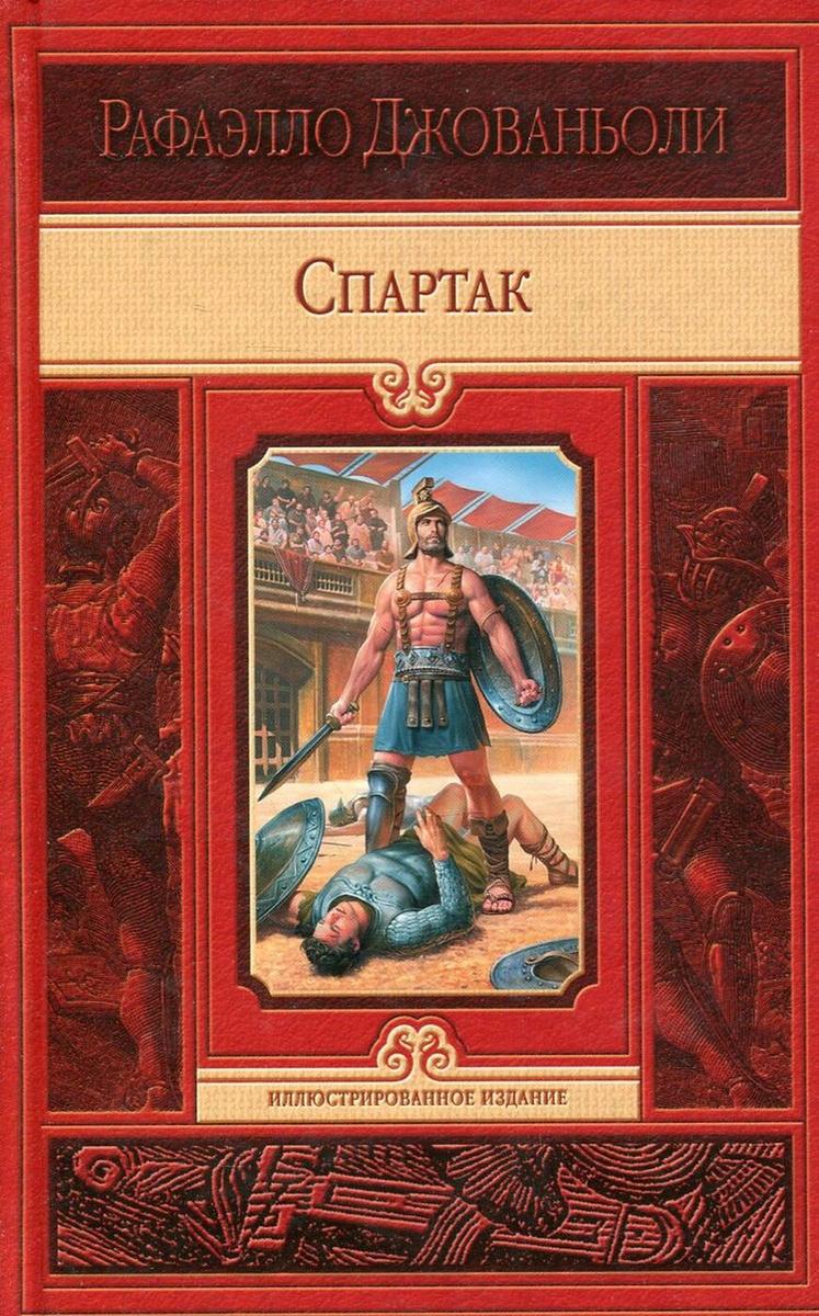 Спратак. Историческое повествование из VII века римской эры  #1