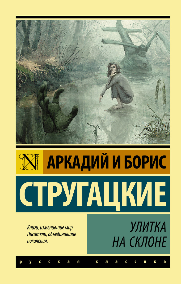 Улитка на склоне   Стругацкий Аркадий Натанович, Стругацкий Борис Натанович  #1