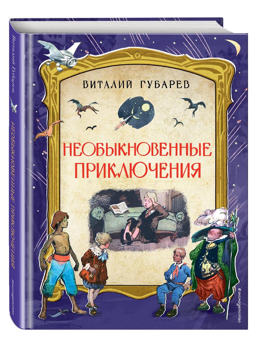Необыкновенные приключения (ил. И. Ушакова) | Губарев Виталий Георгиевич  #1