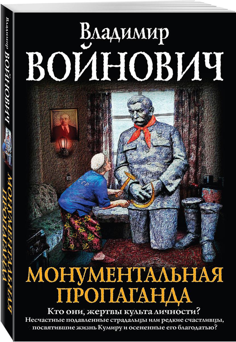 Монументальная пропаганда | Войнович Владимир Николаевич  #1