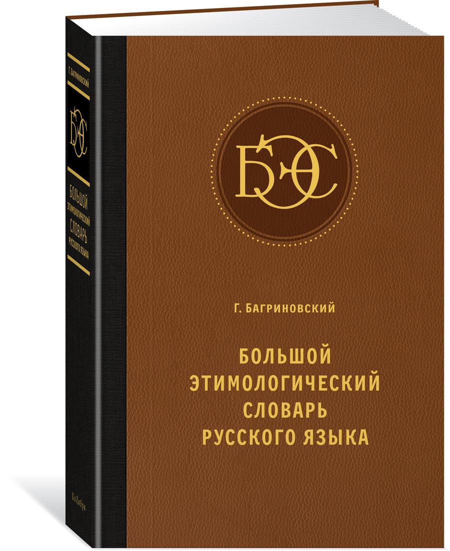 Большой этимологический словарь русского языка | Багриновский Григорий  #1