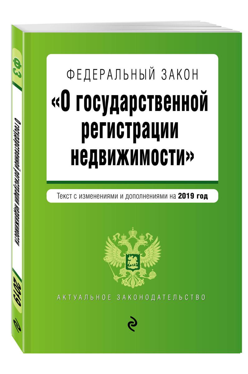 """Федеральный закон """"О государственной регистрации недвижимости"""". Текст с посл. изм. и доп. на 2019 г. #1"""