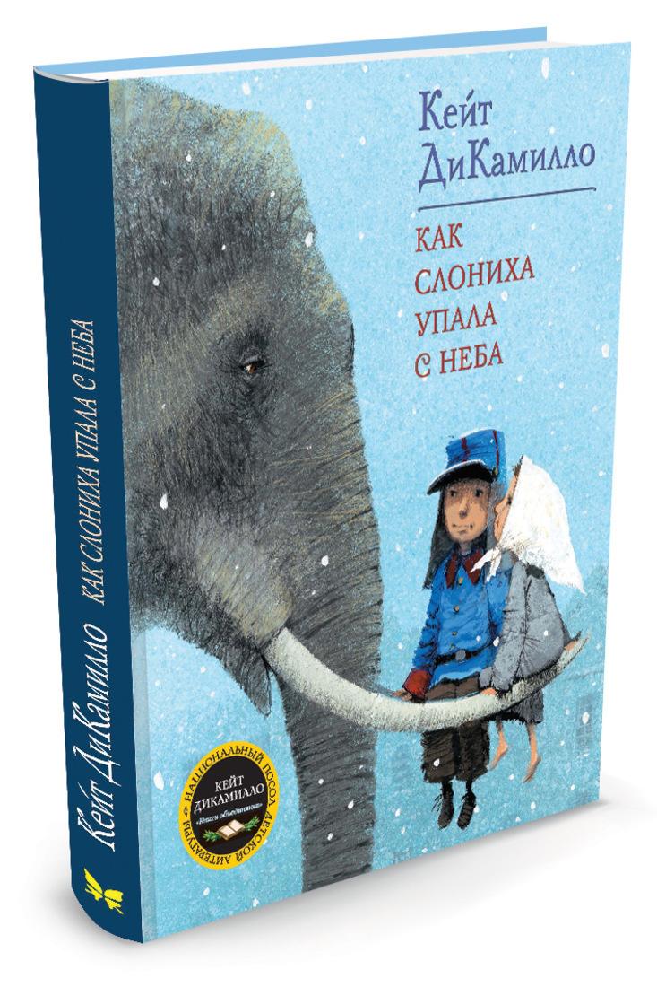 Как слониха упала с неба | ДиКамилло Кейт #1