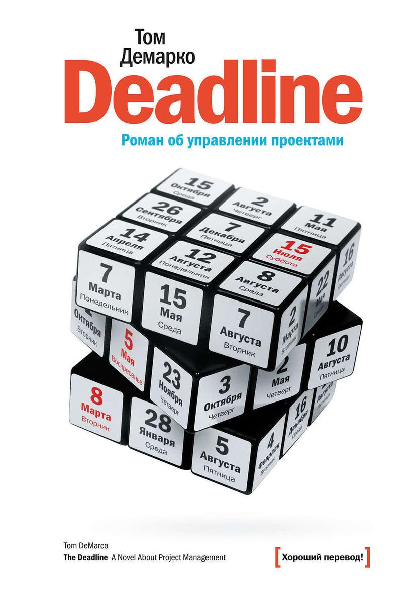 Deadline. Роман об управлении проектами | ДеМарко Том #1