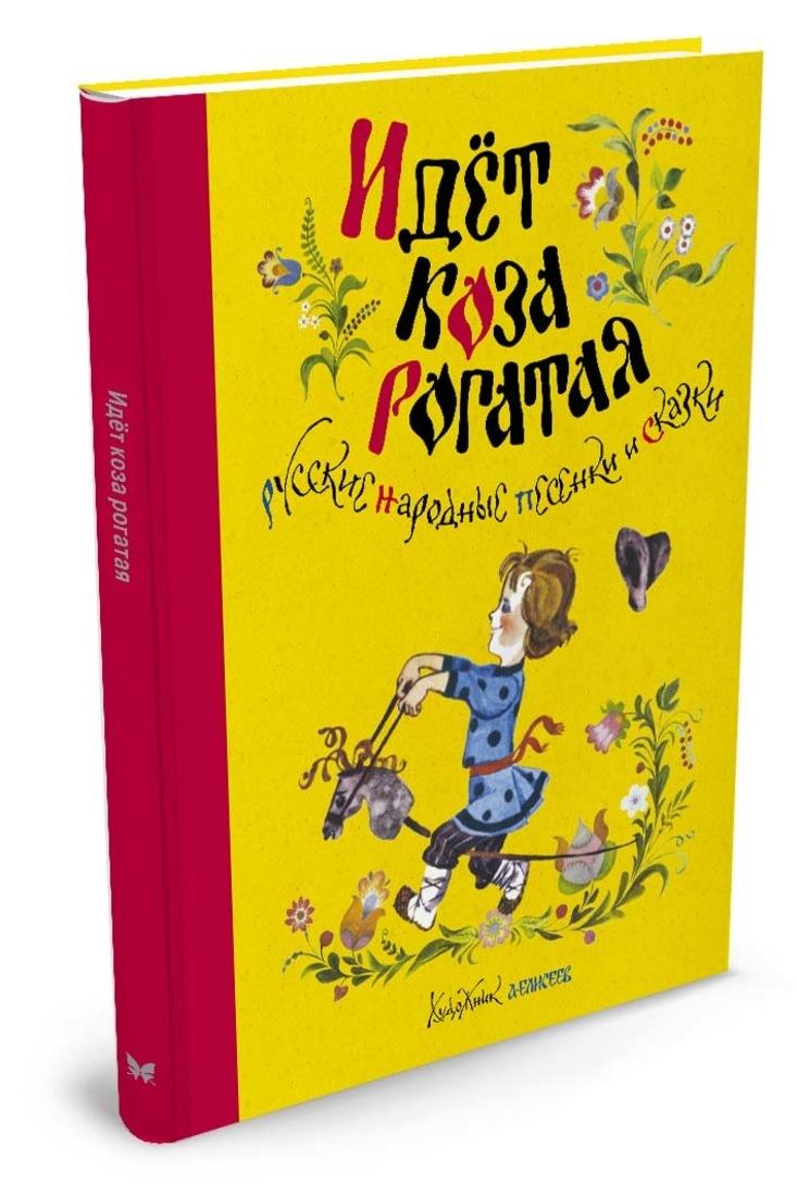 """Книга """"Идёт коза рогатая. Русские народные песенки и ..."""