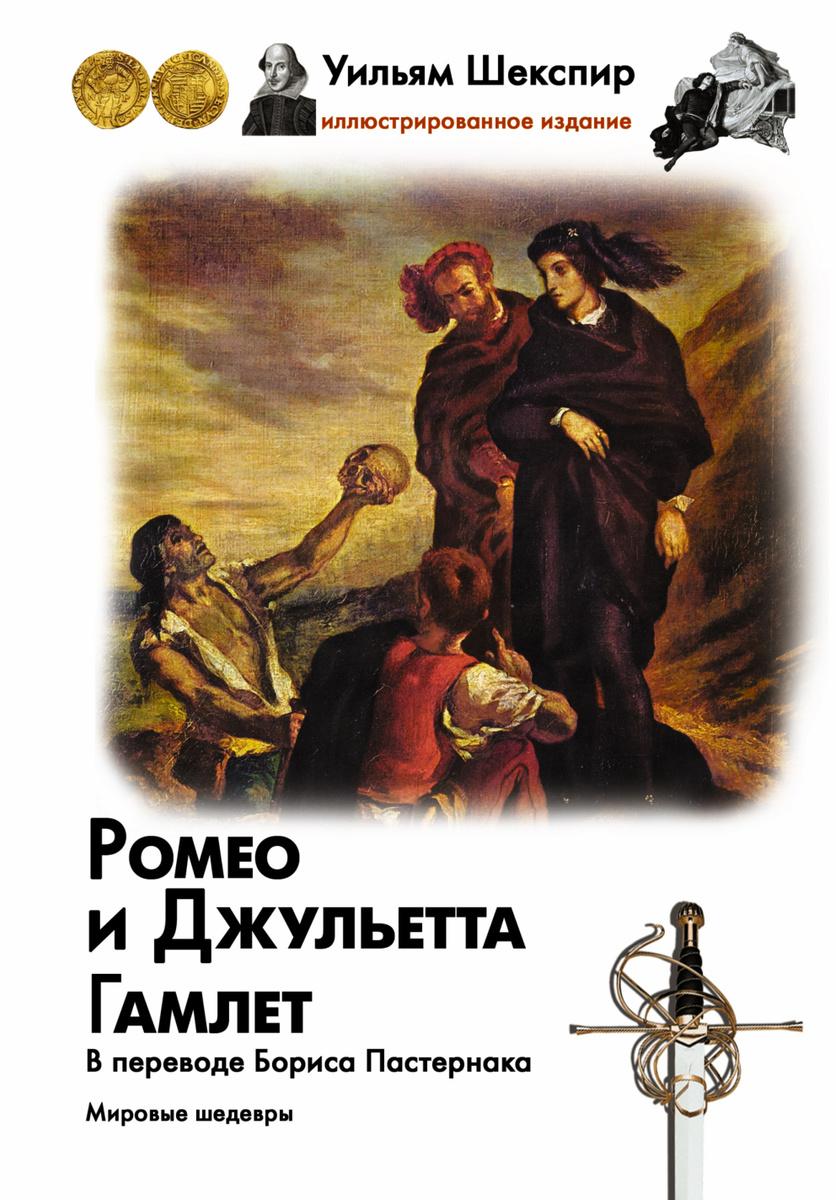 Ромео и Джульетта. Гамлет | Шекспир Уильям #1