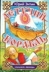 Летучий корабль | Энтин Юрий Сергеевич #1