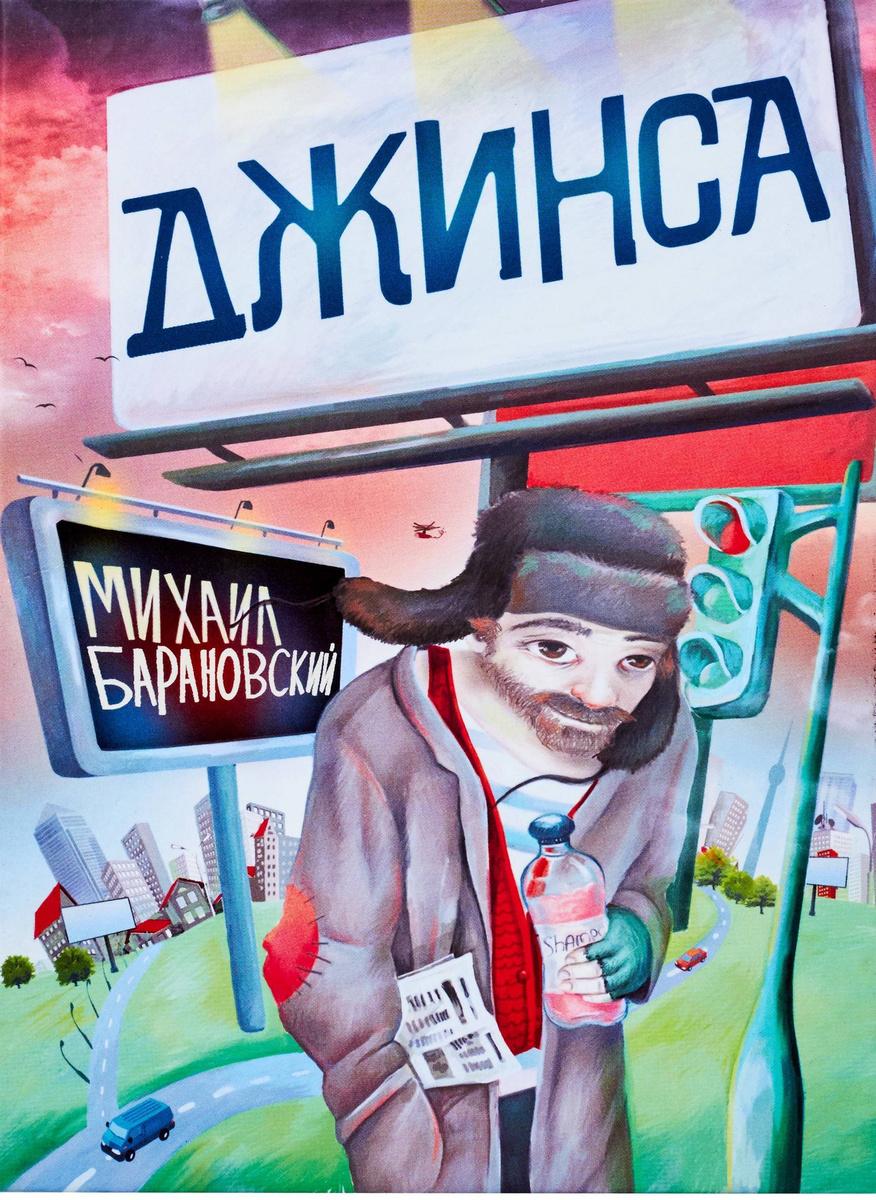 Джинса | Барановский Михаил Анатольевич #1