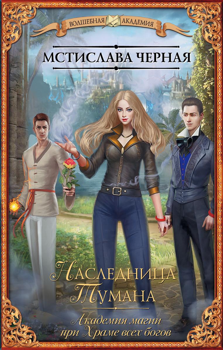 Наследница Тумана. Академия магии при Храме всех богов | Черная Мстислава  #1