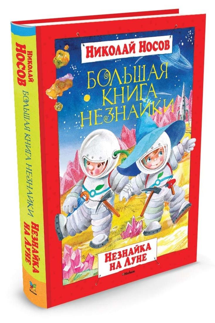 Большая книга Незнайки. Незнайка на Луне | Носов Николай  #1