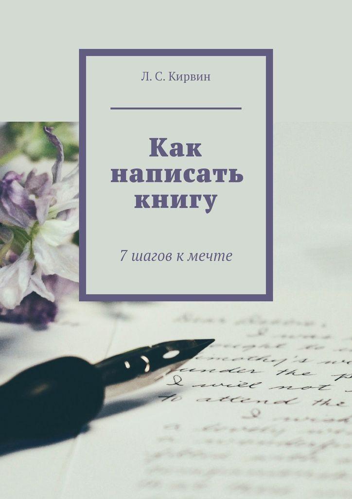 Как написать книгу #1