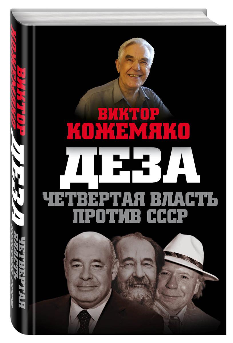 Деза. Четвертая власть против СССР | Кожемяко Виктор Стефанович  #1