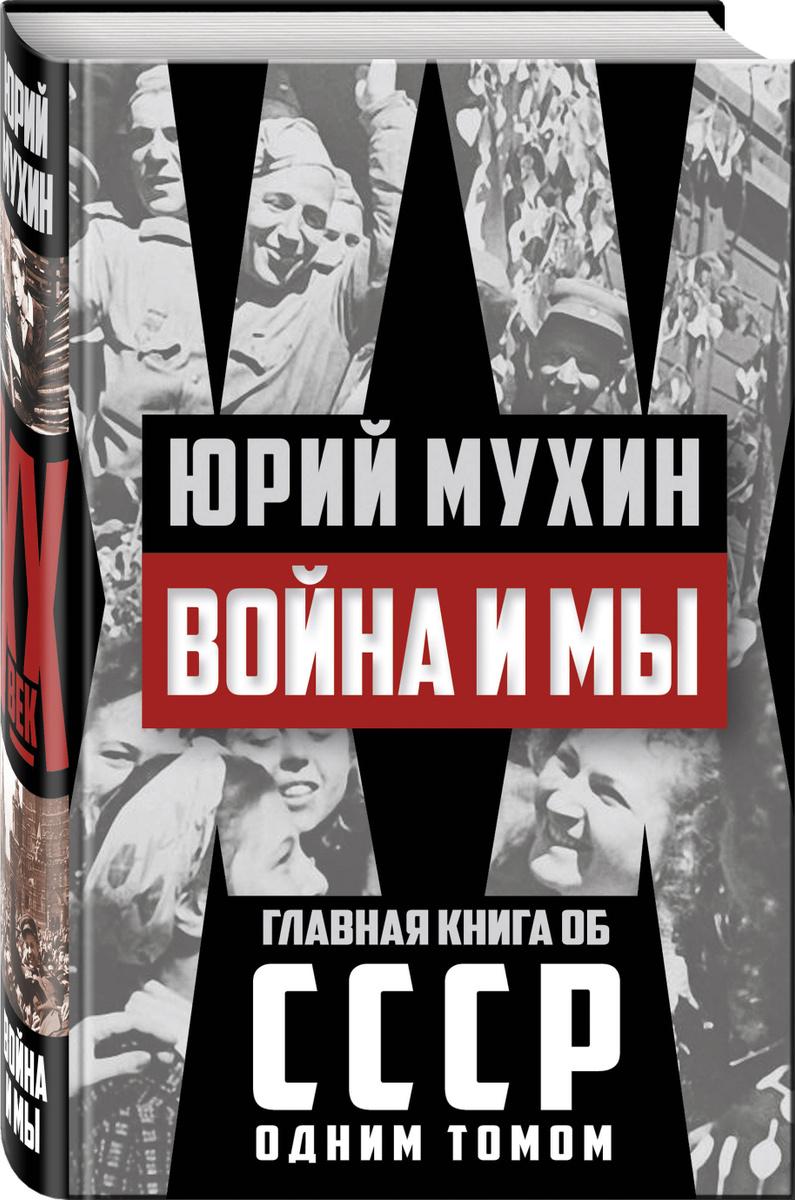 Война и мы | Мухин Юрий Игнатьевич #1