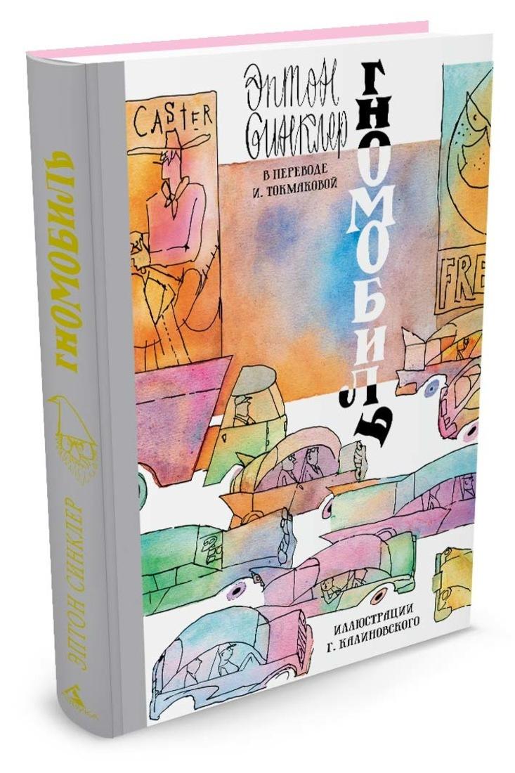 Гномобиль (иллюстр. Г. Калиновского) | Синклер Эптон #1