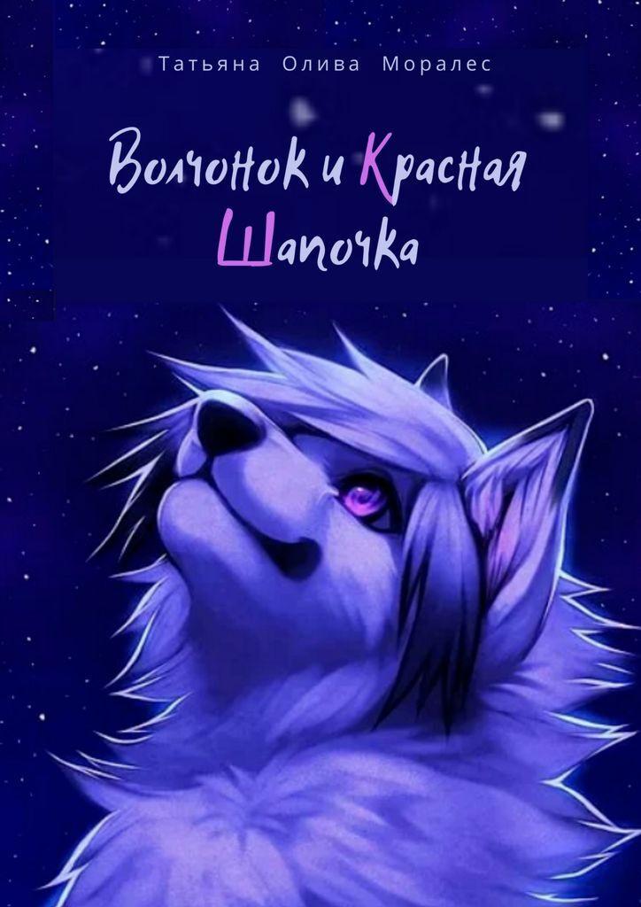 Волчонок и Красная Шапочка #1