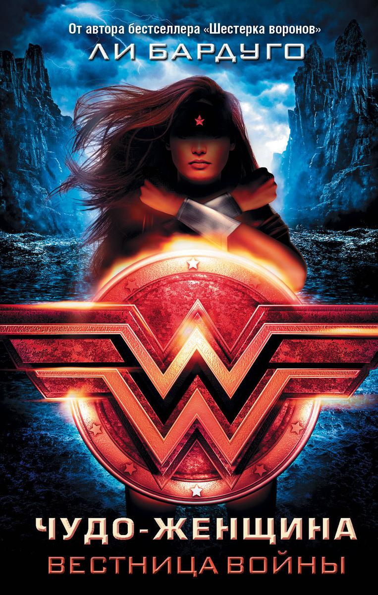 (2018)Чудо-Женщина. Вестница войны | Бардуго Ли #1