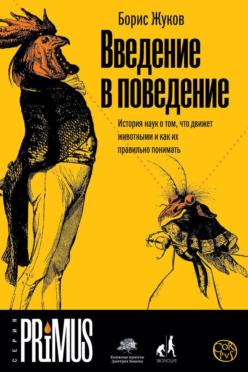Введение в поведение | Жуков Борис Борисович #1