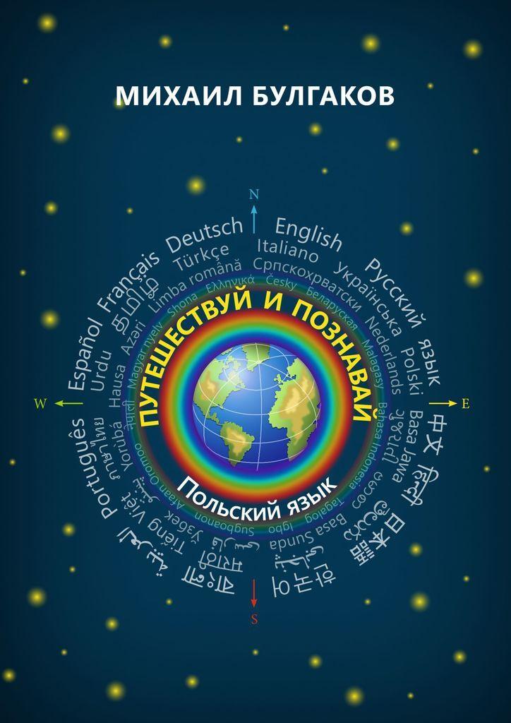 Путешествуй и познавай. Польский язык #1